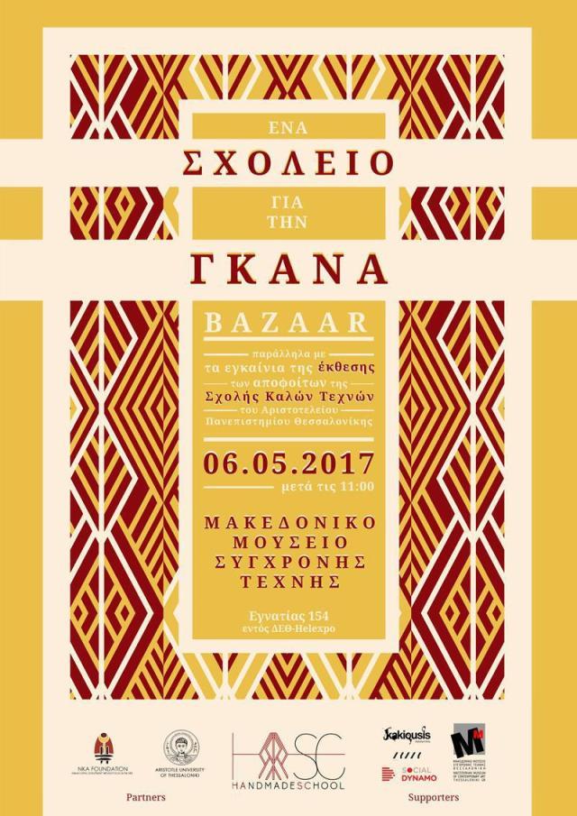 Poster Bazaar MMST_01