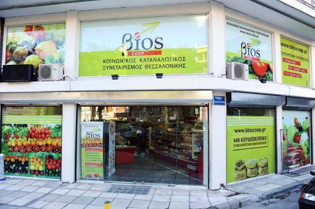 bios-coop-1_1