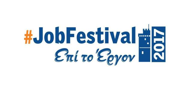 job festival thessaloniki 2017