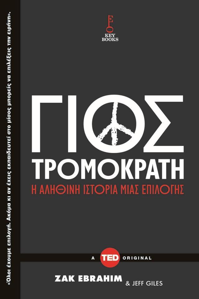 tromokratis_cover(1)