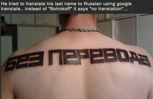 """17.) Trato de traducir su apellido en el traductor de google a ruso y se tatuo """"no traduccion"""" :p"""