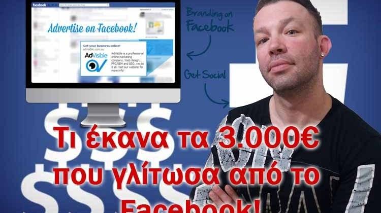 Τι έκανα τα 3.000€ που γλίτωσα από το Facebook!