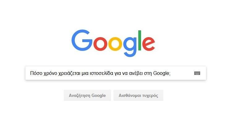 Πόσο χρόνο χρειάζεται μια ιστοσελίδα για να ανέβει στη Google;
