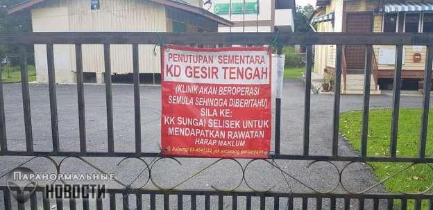 ( Desa Gesir Tengah hospital )