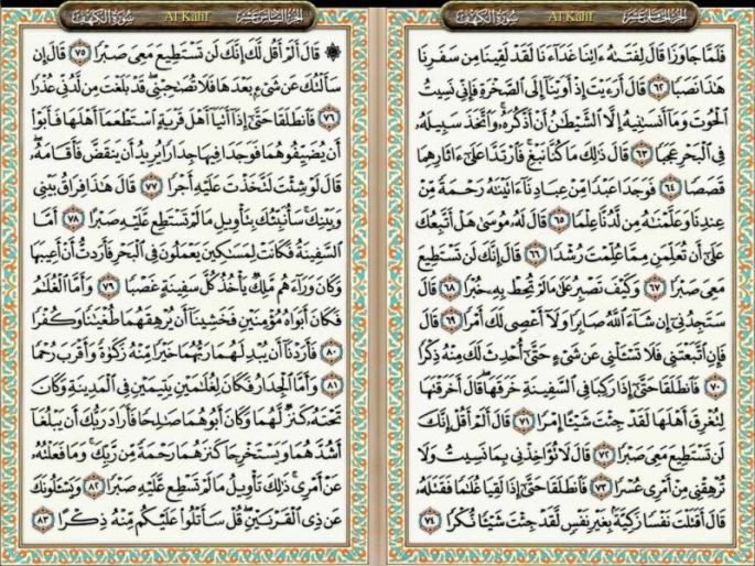 Surat Al Kahfi Ayat 62-83