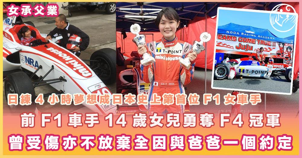 【優良遺傳】日本前F1車手14歲女兒勇奪F4冠軍,日練4小時夢想成日本史上首個F1女車手。 – Parents Concept 親子思維
