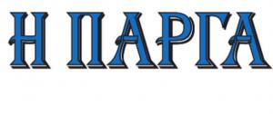 Εφημερίδα-