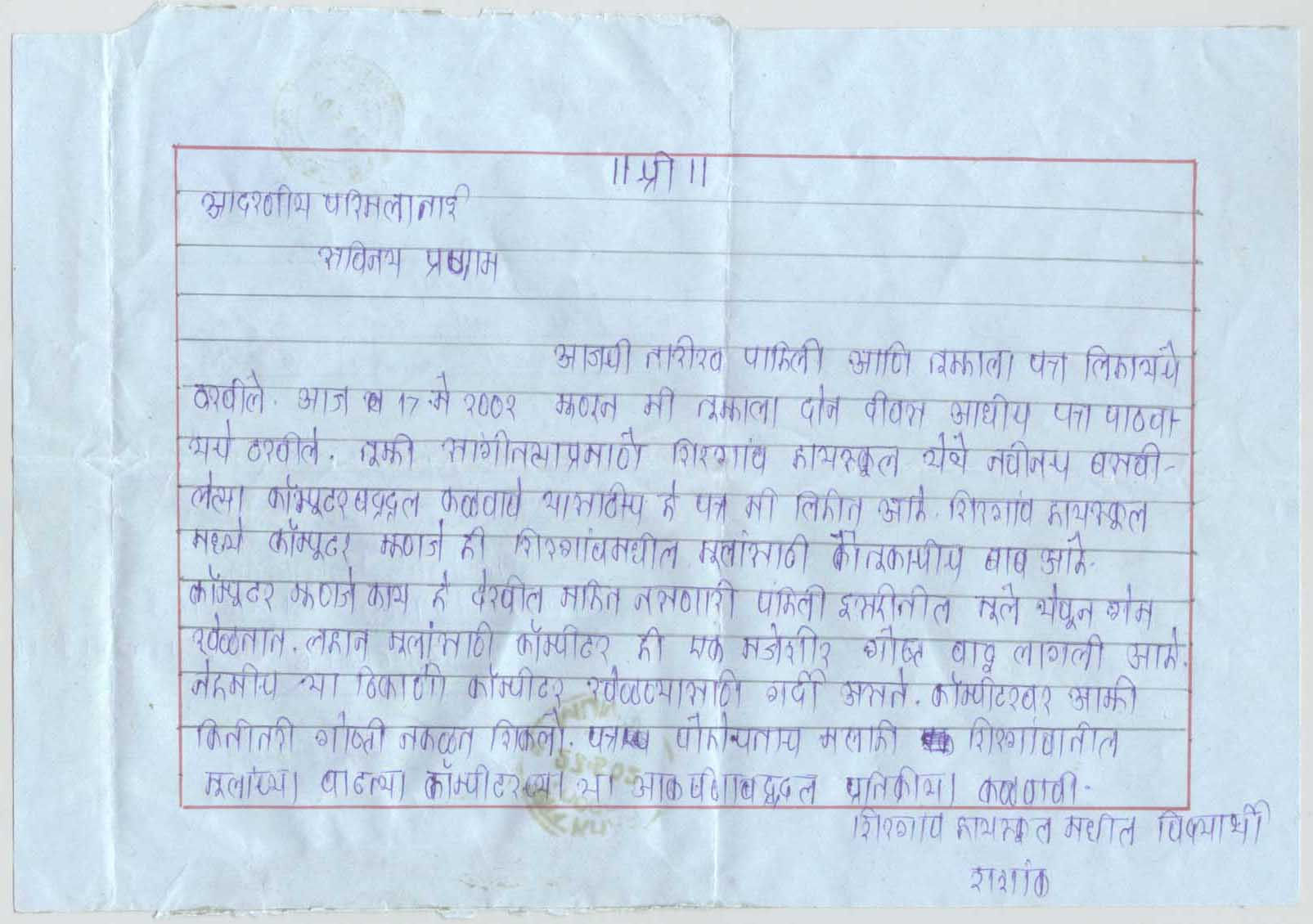 Letter In Marathi The Best Essay Writing Service In The Uk Is Ready To Help Now Finally