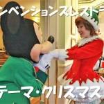 インベンションズサンデーブランチ~クリスマス~