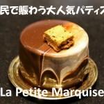 パリの大人気ケーキ巡り・凱旋門近くLa Petite Marquise