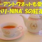 パリ~マリーアントワネットも愛したNINA'Sの紅茶~