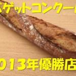 バゲットコンクール2013優勝~Au Paradis du Gourmand~
