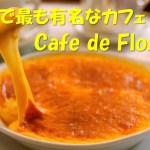 パリのカフェ・サンジェルマンCafe de Flore