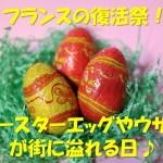 フランスの復活祭・イースターエッグやウサギが街に溢れる日