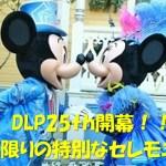 ディズニーランドパリ25周年開幕・セレモニーやキャラグリ
