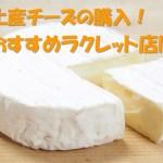 お土産用チーズの購入やラクレット♪フランス産チーズの種類
