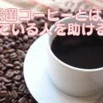 保留コーヒーとは〜ホームレスを助ける素敵な文化〜日本でもできる?
