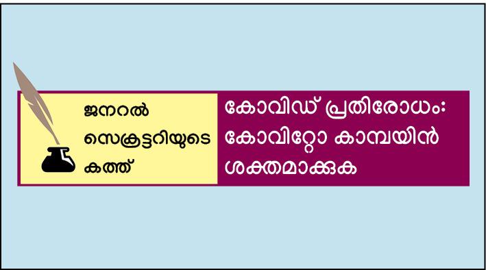 കോവിഡ് പ്രതിരോധം: കോവിറ്റോ കാമ്പയിന് ശക്തമാക്കുക