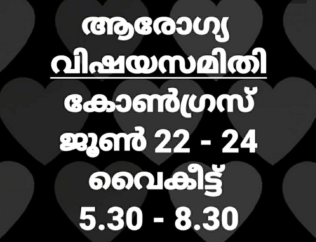 ആരോഗ്യ വിഷയസമിതി കോണ്ഗ്രസ്  2021 ജൂൺ 22, 23, 24 തീയതികളിൽ വൈകു. 5.30 മുതൽ 8.30 വരെ ഗൂഗ്ൾ മീറ്റിൽ