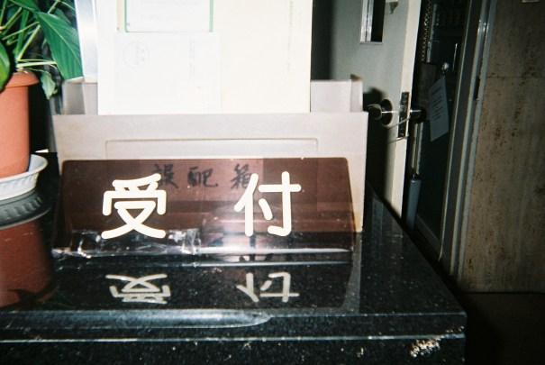 FH010014