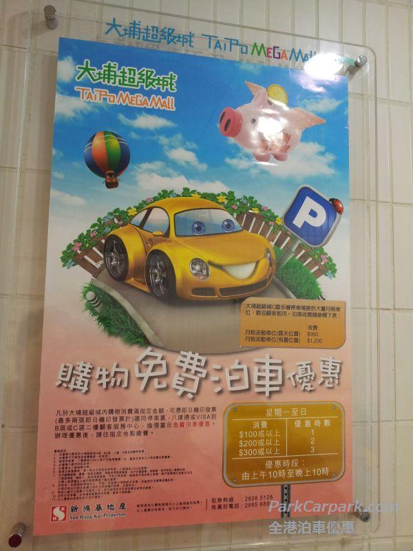 大埔超級城 泊車2020 Tai Po Mega Mall - ParkCarPark泊車網