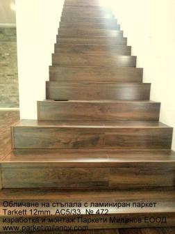 дървени стъпала орех