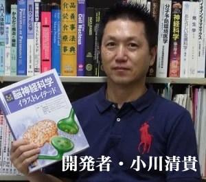 開発者 小川清貴