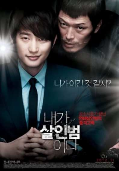 Park Sihoo Confession of Murder