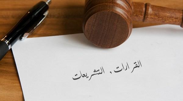 التعديل الدستوري الثامن