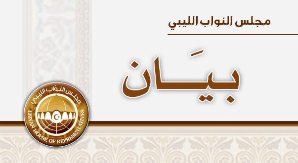 بيان مجلس النواب بشأن تفجير مركز بنغازي الطبي