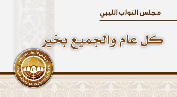 مجلس النواب يهنئ الشعب الليبي بمناسبة ذكرى المولد النبوي الشريف