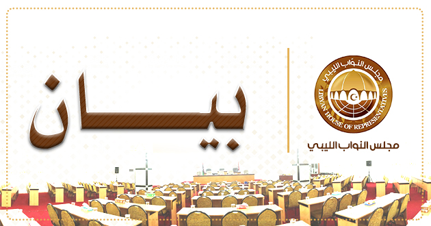 بيان لجنة الخارجية بخصوص بيان وزراء الخارجية العرب في الدورة 148 لمجلس الجامعة العربية