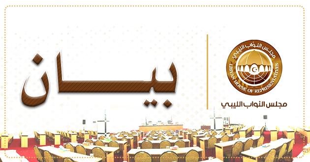 بيـان مجلس النـواب الليبي رقم (03) لسنة 2020.م