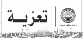ديوان مجلس النواب يُقدم تعازيه للنائب مفتاح عيسى الكرتيحي في وفاة والده