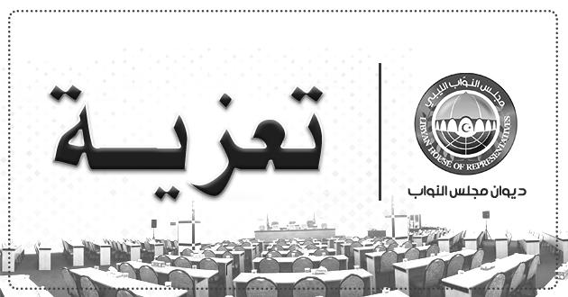 ديوان مجلس النواب يعزي النائب مفتاح عطية الشاعري بوفاة والدته