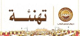 ديوان مجلس النواب يهنئ الشعب الليبي بمناسبة ذكرى المولد النبوي الشريف