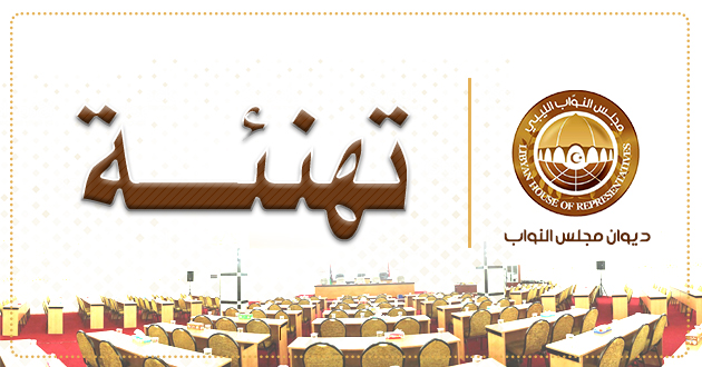 ديوان مجلس النواب يهنئ الشعب الليبي بمناسبة الذكرى 67 لإستقلال البلاد