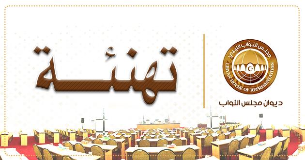ديوان مجلس النواب يهنئ الشعب الليبي بالذكرى الثامنة والستين لإستقلال البلاد