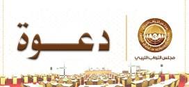 رئاسة مجلس النواب تدعو السادة الأعضاء لجلسة خاصة