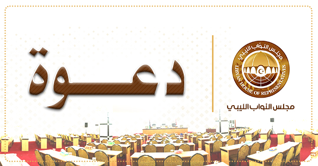 رئاسة مجلس النواب تدعو السادة الأعضاء لجلسة الإثنين القادم