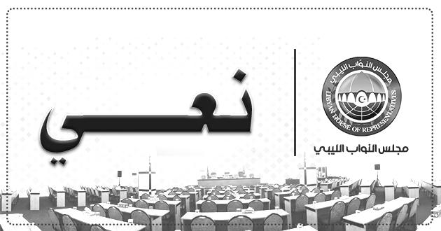 مجلس النواب الليبي ينعى رئيس المكتب التنفيذي بالمجلس الوطني الانتقالي الدكتور محمود جبريل