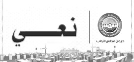 ديوان مجلس النواب ينعى الموظف بمكتب الأمن والسلامة عبدالحميد صالح الكاديكي