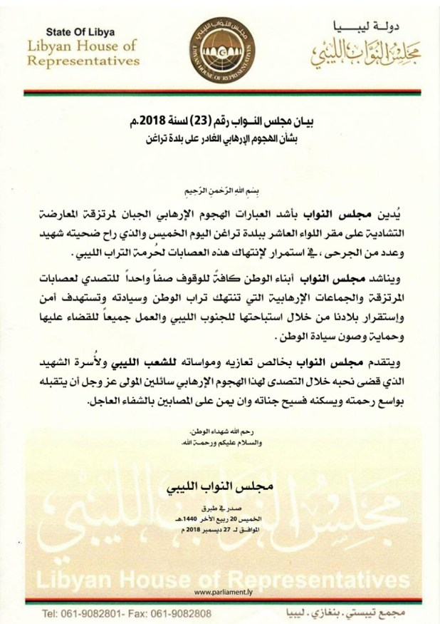 بيان مجلس النواب رقم 23 لسنة 2018 بشأن الهجوم الإرهابي على تراغن