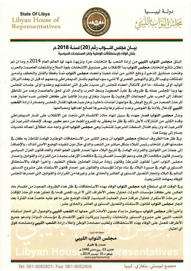 بيان مجلس النواب رقم 20 لسنة 2018