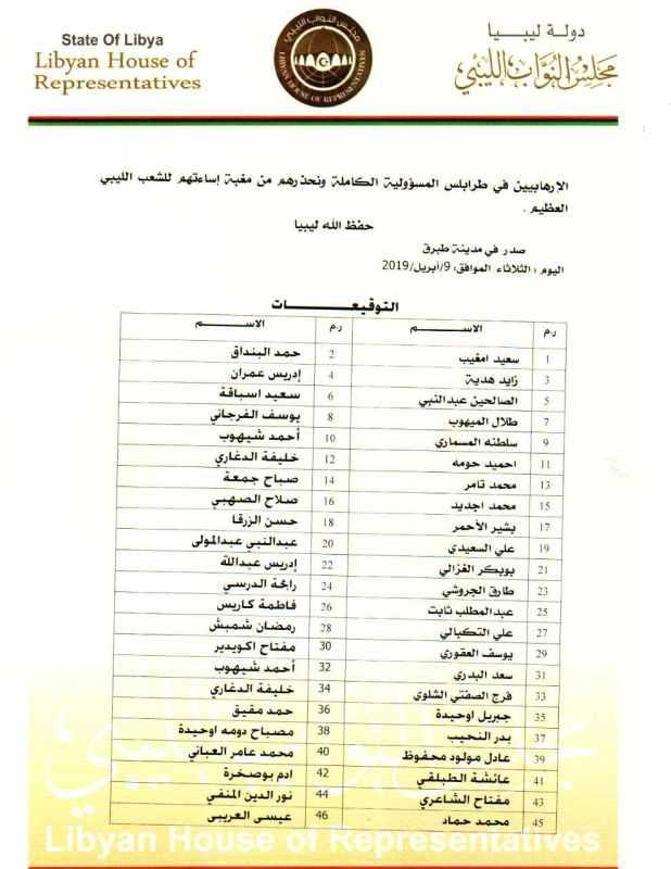 بيان عدد من الأعضاء لدعم الجيش 9ابريل ص 1