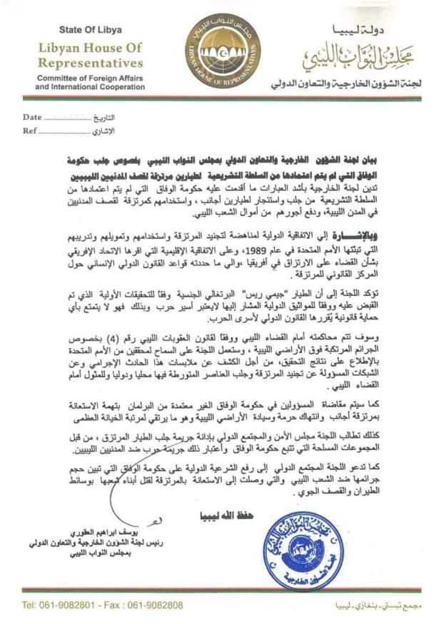 بيان لجنة الخارجية بشأن إستخدام طيارين مرتزقة