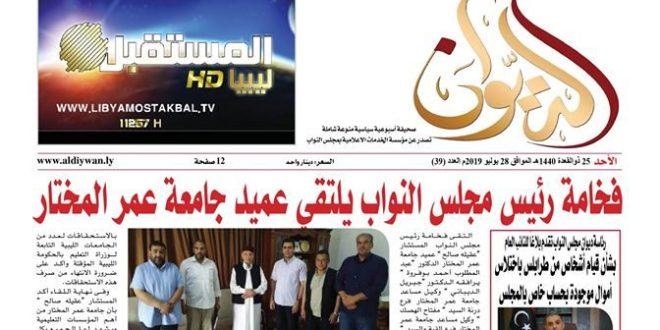 العدد (39) من صحيفة الديوان التي تصدر عن مؤسسة الخدمات الإعلامية بمجلس النواب
