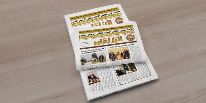 صحيفة صدى البرلمان في اصدارها الجديد
