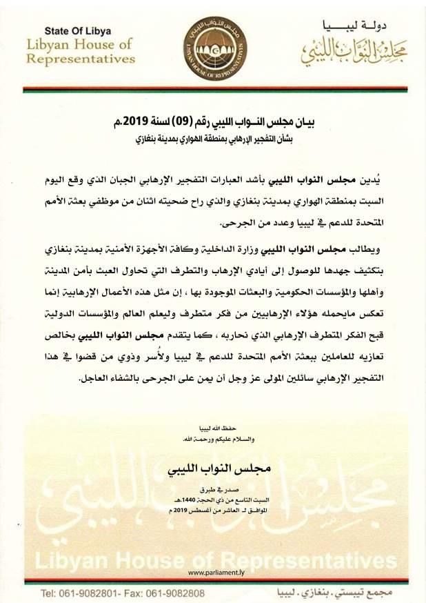 بيان مجلس النواب رقم 9 لسنة 2019 بشأن تفجير الهواري الإرهابي