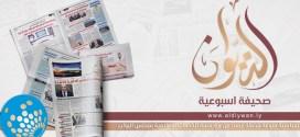 العدد (67) من صحيفة الديوان التي تصدر عن مؤسسة الخدمات الإعلامية بمجلس النواب